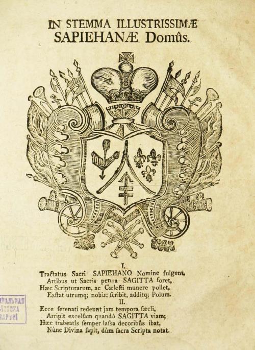 герб Сапег