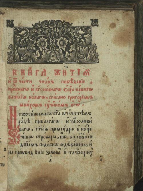 Первый лист издания