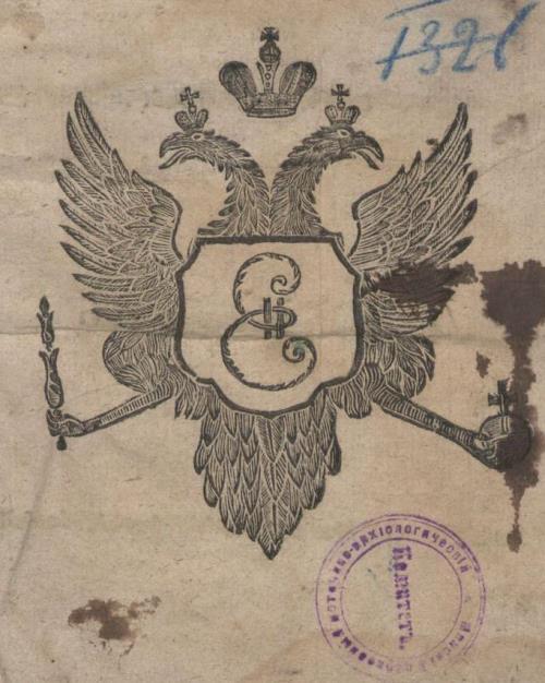 Герб Екатерины II