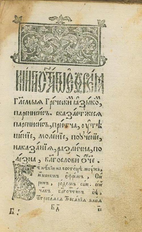 Ліст кнігі з ініцыялам, застаўкай, вяззю