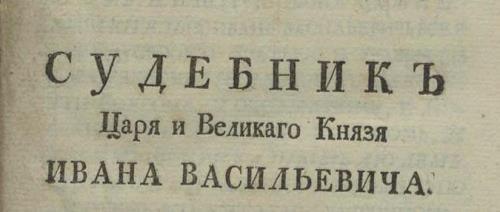 Шмуцтитул