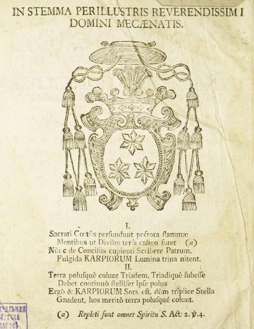 Герб Сaroli Karpi з эпіграмай