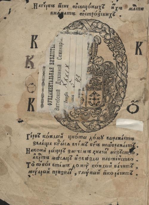 Герб рода Огинских
