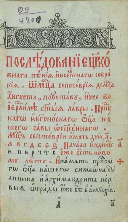 Рукописный лист